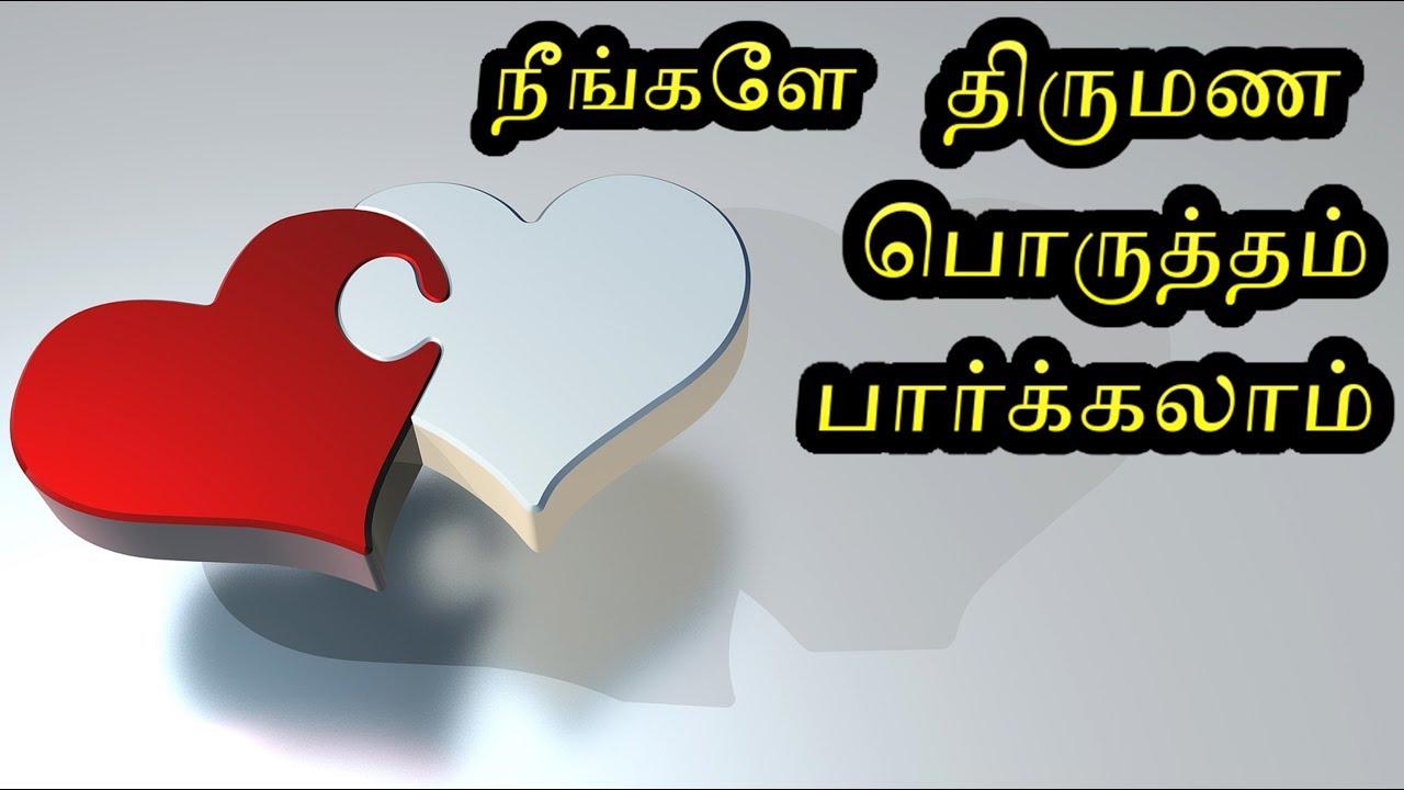 நீங்களே திருமண பொருத்தம் பார்க்கலாம் | How to see Jathaka Porutham for  Marriage in Tamil