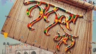 NANKA MEL || PUNJABI MOVIE || ROSHAN PRINCE || RUBINA BAJWA || UPCOMING PUNJABI MOVIE