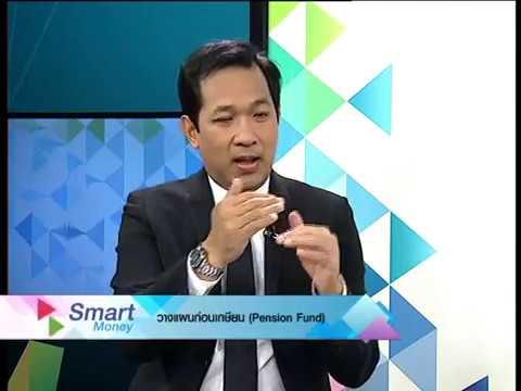 "Smart Money ช่วงที่ 2 ""วางแผนก่อนเกษียณ (Pension Fund)"" / 23 มิ.ย. 60"