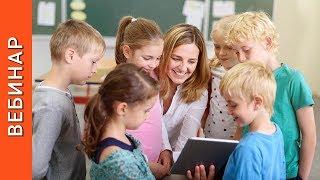 Интересное и эффективное обучение. Как создать нужные условия