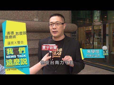 賴清德參選總統震撼彈 朱學恒 : 他已取得言論制高點  我們這麼說 20190318