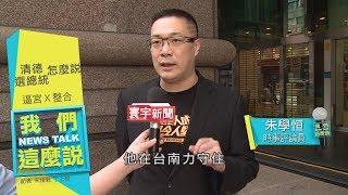 賴清德參選總統震撼彈 朱學恒 : 他已取得言論制高點 |我們這麼說 20190318
