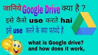 [ Hindi/Urdu] What is Google Drive ? How to use it on Android mobile?