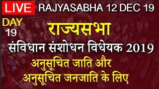 Live  राज्यसभा में अनुसूचित जनजातियां Sc-st संविधान विधेयक  Day 19  Rajya Sabha Live Today