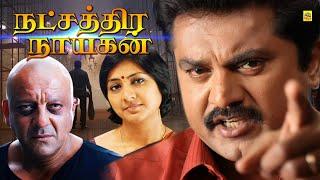 Tamil Super Hit Action Movie   Natchathira Nayagan Tamil Full Movie   HD Movie   Tamil Film Junction