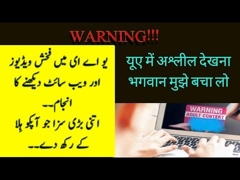 Do not Watch Such videos in UAE || Illegal Content || अपने आप को बचाओ