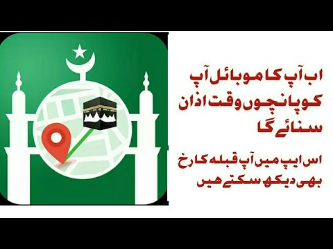 Halal App With Daily Prayer Times, Quran, Qibla & Mosque Finderurdu/hindi Info Lab And Entertainment