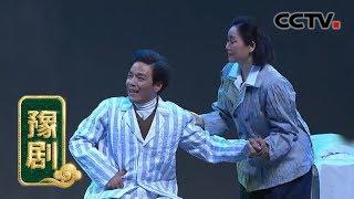 《CCTV空中剧院》 20190608 豫剧《焦裕禄》(选段)  CCTV戏曲