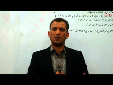 الاتزان الايوني/  الدرس العاشر/ الاستاذ احمد محسن النجار