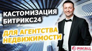 Кастомизация Битрикс24 для агентства недвижимости(Разработка системы размещения объектов для агентства недвижимости в Битрикс24, контроль, учет контактов,..., 2015-12-03T11:25:27.000Z)