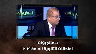 د. صالح بركات - امتحانات الثانوية العامة ٢٠١٩