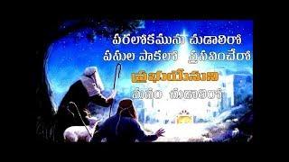 Paralokamunu Chudaliro | Dr.P.Satish Kumar | Calvary Temple | India