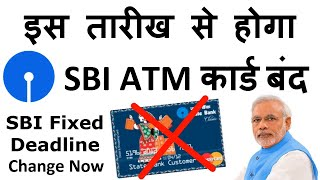 Your ATM will not work, SBI has set deadline | These SBI ATMs will be blocked
