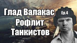 Глад Валакас рофлит танкистов Ep.4 (Клан ГРАЧИ)