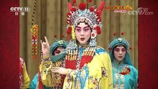 《中国京剧音配像精粹》 20200323 京剧《状元媒》| CCTV戏曲