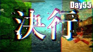【マイクラ】刑務所から逃げ出す物語~第五章~【55日目】