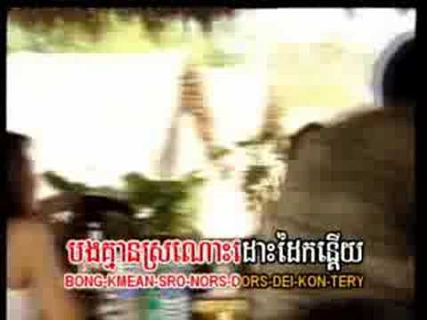khmer Song Tor Nov Min Sok Chit Boeur Min Ban Kbot (Sing by