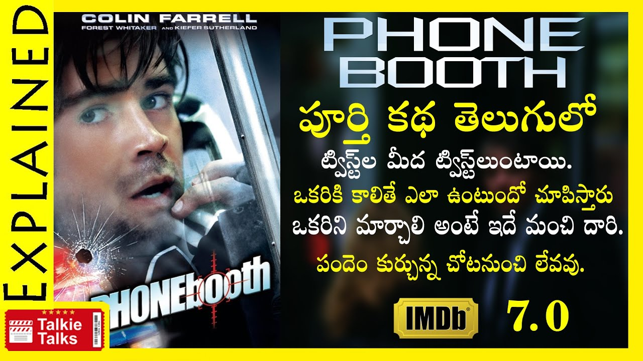 Download Phone Booth Hollywood full  movie explained in Telugu-Phone Booth full movie explanation in telugu