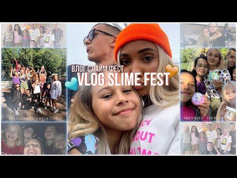 ВЛОГ!!! Slime&Play Fest
