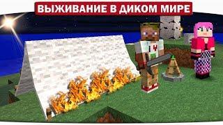 ч.03 Первая ночь в палатке, капец как страшно!! - Выживание в диком мире (Lp.Minecraft)