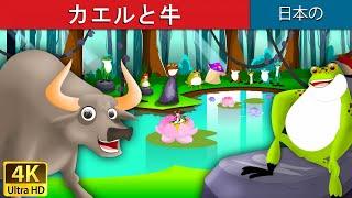 カエルと牛 | The Frog And Ox in Japanese | 昔話 | おとぎ話 | 子供 ...