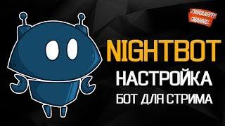 ✅ Nightbot - Бот модератор для вашего стрима. НАСТРОЙКА ДЛЯ YOUTUBE