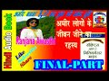 Hindi AudioBook |'SECRET OF THE MILLIONAIRE MIND' | FINAL-PART |BY T. HARV  EKER