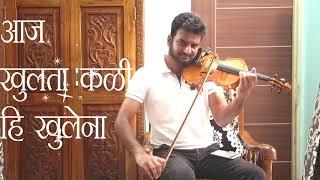 Khulta Kadi Khulena Violin | खुलता कळी खुलेना | मराठी सिरीयल | शीर्षक गीत |Instrumental marathi song