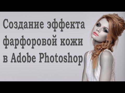 Как создать эффект фарфоровой кожи в Adobe Photoshop