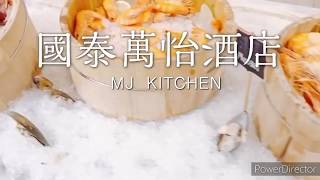 飯店Buffet吃到飽|買一送一優惠「蝦饗宴」主題|國泰萬怡酒店