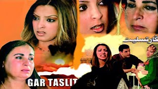 FILM COMPLET -gar tislit  | Tachelhit, tamazight