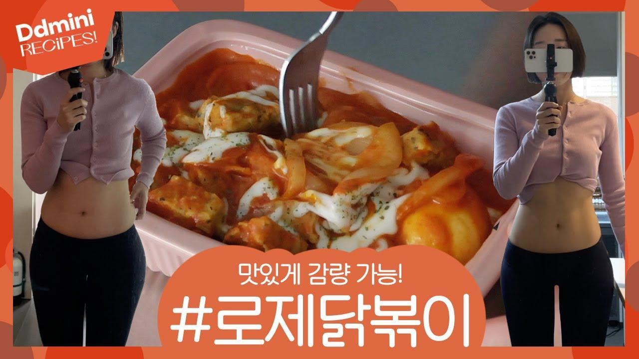 로제떡볶이로 찐 살 로제닭볶이로 빼기. 22kg 감량 다이어터 디디미니의 맛있게 살 빠지는 초간단 로제닭볶이 레시피.