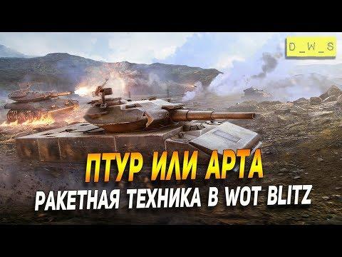 Птур или арта - ракетная техника в Wot Blitz | D_W_S