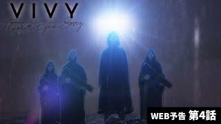 オリジナルテレビアニメ「Vivy -Fluorite Eye's Song-」第4話予告