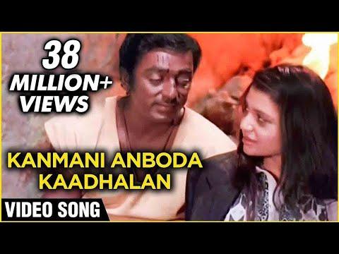 Kanmani Anbodu Kadhalan Video Song   Guna   Kamal Haasan   Ilaiyaraja  கண்மணி அன்போடு காதலன்  Janaki