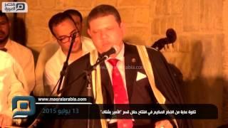 مصر العربية | تلاوة عذبة من الذكر الحكيم في افتتاح حفل قصر