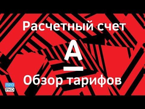 Расчетный счет в Альфа-банке для ИП и ООО - тарифы и документы