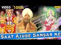 Download Saat Ajube Sansar Ke :  Mata Ki Bhente | Lakhbir Singh Lakkha | HD  | MP3 song and Music Video