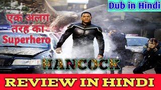 Hancock : Review   Superhero movie   Hollywood movie dub in hindi