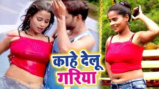 Gyan Singh Yadav का सबसे हिट रोमांटिक विडियो - Kahe Delu Gariya - Bhojpuri New Superhit Video 2018