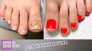 Педикюр пальчиков 🌸 Для начинающих 🌸 Ирина Брилёва