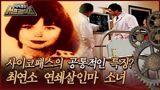 [서프라이즈] 최연소 연쇄살인마 소녀