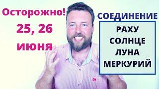ОПАСНЫЕ ДНИ В ИЮНЕ 2020 - 25 И 26 ИЮНЯ!🔥