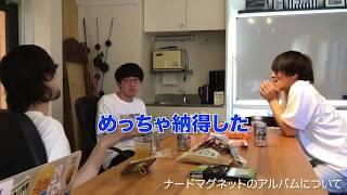 須田亮太(ナードマグネット)x宮田翔平(The Whoops) 対談⑥-1 「ナードマグネットのアルバムについて」