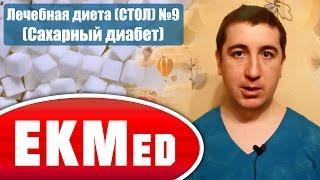 EKMed — Лечебная диета СТОЛ №9 (При сахарном диабете)