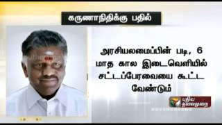 The government knows when to convene the assmebly - chief minister O. Panneerselvam
