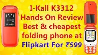 I Kall K3312 HANDS ON Review | CheapestFolding Basic Phone | Cheapest Flip Phone For Rs.599
