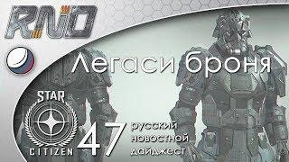 47-Star Citizen - Русский Новостной Дайджест Стар Ситизен