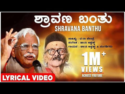 Shravana Banthu Lyrical Video Song | C Ashwath | Da Ra Bendra | Kannada Folk Songs