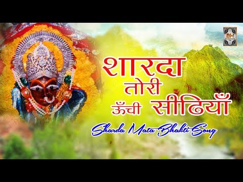 2018 के सबसे बेस्ट सुपरहिट माता भजन | Sharda Tori Unchi Sidiya | Sharda Mata Bhakti Song
